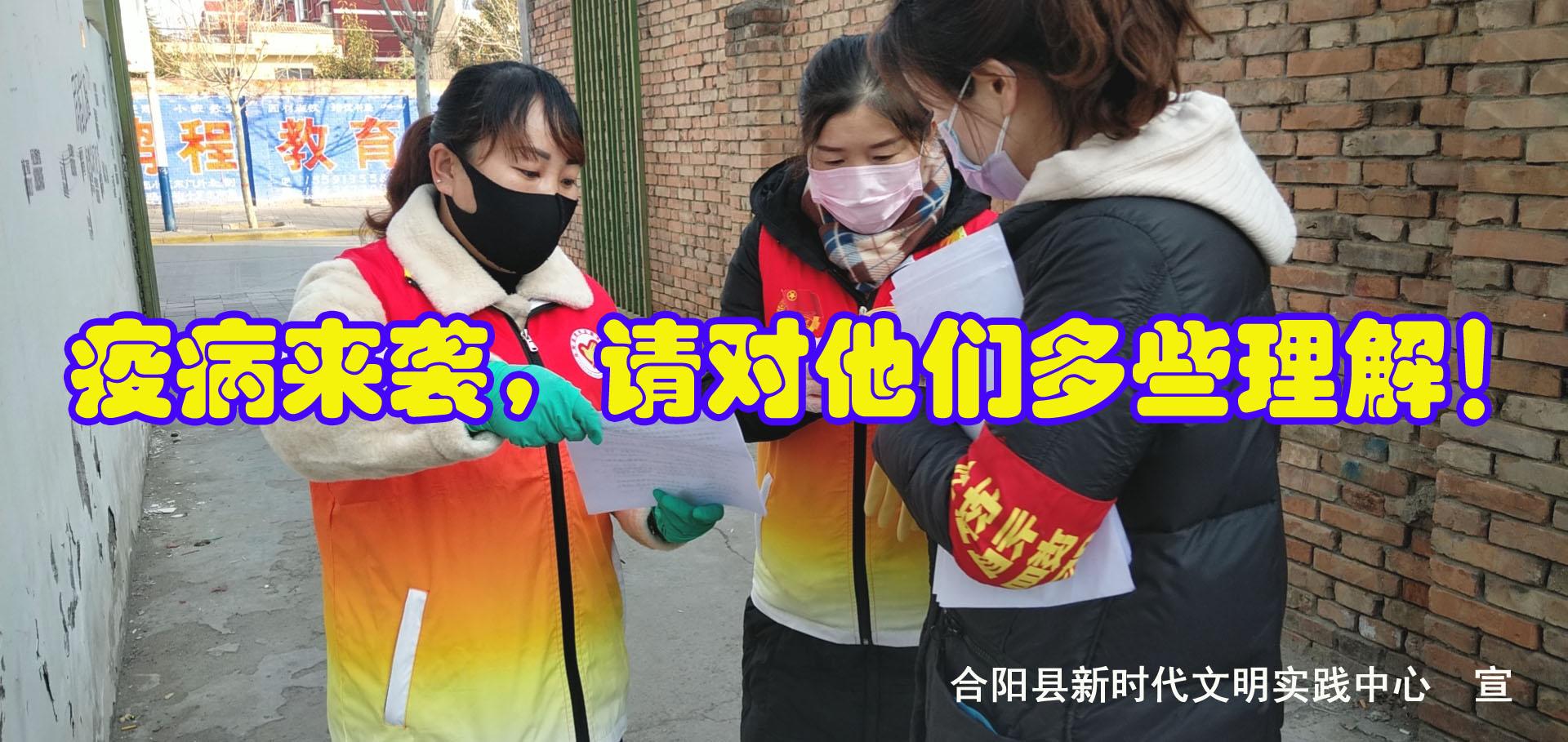 合阳县坊镇渤海社区 召开第三次疫情防控工作安排会